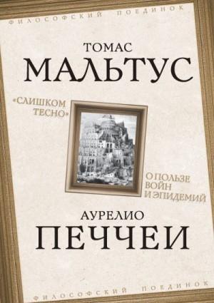 Печчеи Аурелио, Мальтус Томас - «Слишком тесно». О пользе войн и эпидемий