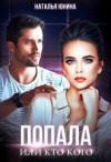 Юнина Наталья - Попала, или Кто кого