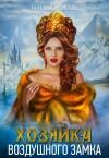 Михаль Татьяна - Хозяйка воздушного замка