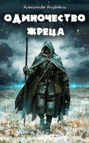 Якубович Александр - Одиночество жреца богини Лу