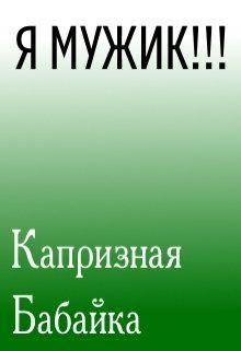 Бабайка Капризная - Я Мужик!!!