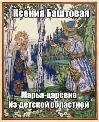 Баштовая Ксения - Марья-царевна из Детской Областной