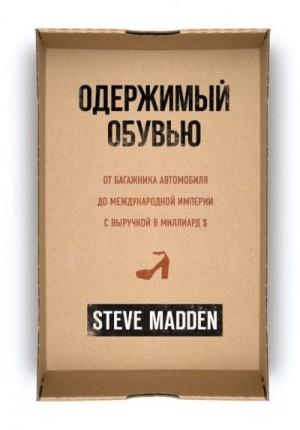 Мэдден Стив - Одержимый обувью. От багажника автомобиля до международной империи с выручкой в миллиард $