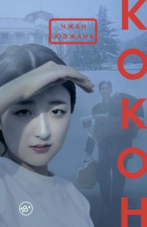 Юэжань Чжан - Кокон