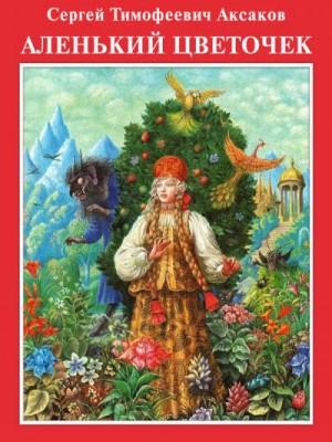 Аксаков Сергей - Аленький цветочек с илл. Диодорова