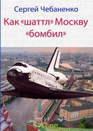 Чебаненко Сергей - Как «шаттл» Москву «бомбил»