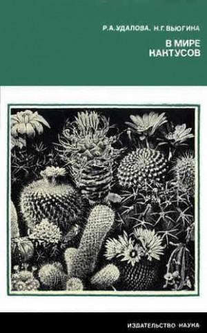 Удалова Роза, Вьюгина Надежда - В мире кактусов