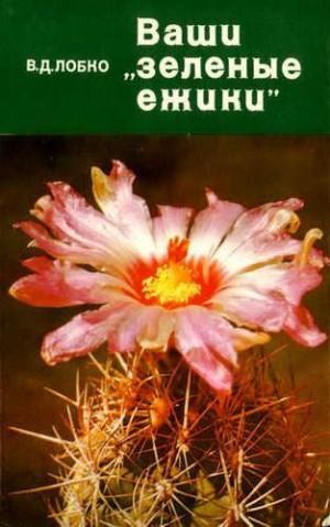 Лобко Валерий - Ваши «зеленые ежики»