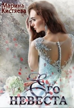 Кистяева Марина - Его невеста