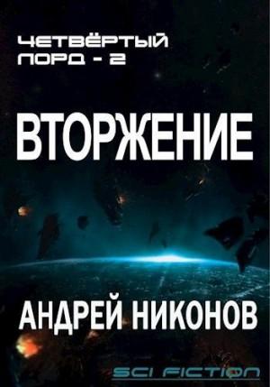 Никонов Андрей - Вторжение (4-лорд/2)