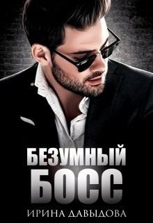Давыдова Ирина - Безумный Босс
