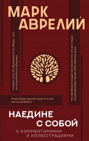 Антонин Марк Аврелий, Вашкевич Эльвира - Наедине с собой с комментариями и иллюстрациями