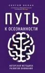 Белан Сергей - Путь к осознанности. Авторская методика развития внимания