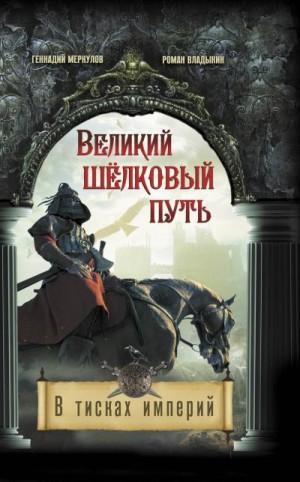 Меркулов Геннадий, Владыкин Роман - Великий Шёлковый путь. В тисках империи