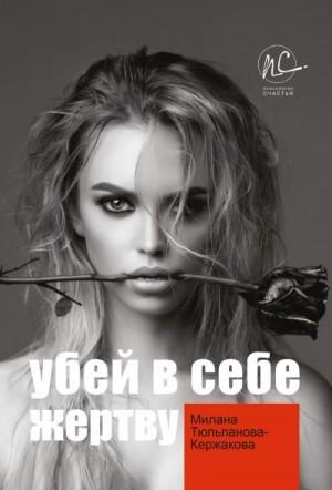 Тюльпанова-Кержакова Милана - Убей в себе жертву