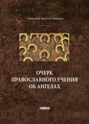Мышкин Священник Ипполит - Очерк православного учения об ангелах.