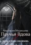 Медведева Анастасия - Паучья вдова 2