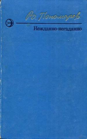 Пономарёв Валерий - Нежданно-негаданно