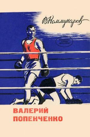 Коммунаров Владимир - Валерий Попенченко