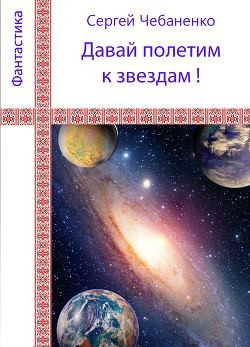 Чебаненко Сергей - «Давай полетим к звездам!»