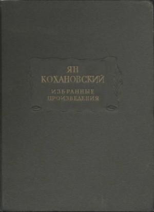 Кохановский Ян - Избранные произведения