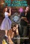 Гусина Дарья - 100 свиданий с ведьмаком