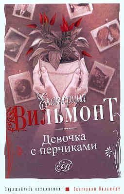 Вильмонт Екатерина - Девочка с перчиками