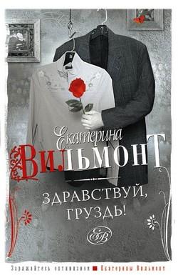 Вильмонт Екатерина - Здравствуй, груздь!