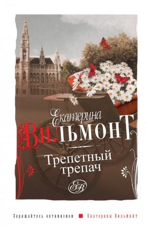 Вильмонт Екатерина - Трепетный трепач