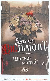 Вильмонт Екатерина - Шалый малый
