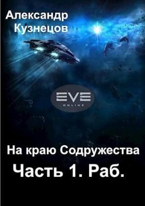 Кузнецов Александр - На краю Содружества. Часть 1. Раб