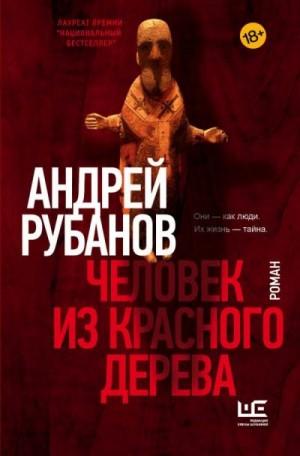 Рубанов Андрей - Человек из красного дерева