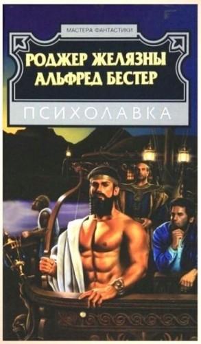 Желязны Роджер, Бестер Альфред - Психолавка