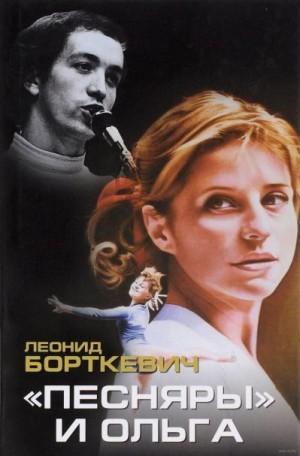 Борткевич Леонид - «Песняры» и Ольга