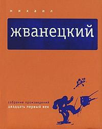 Жванецкий Михаил - Том 5. Двадцать первый век