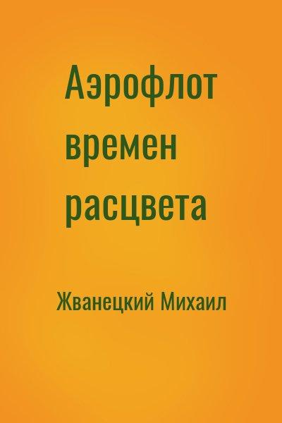 Жванецкий Михаил - Аэрофлот времен расцвета