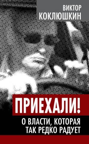 Коклюшкин Виктор - Приехали! О власти, которая так редко радует