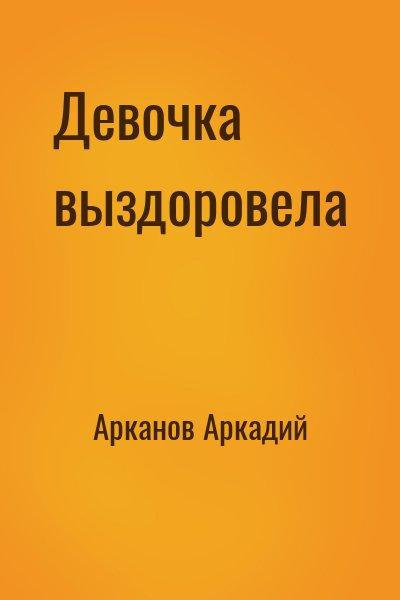 Арканов Аркадий - Девочка выздоровела