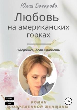 Бочарова Юлия - Любовь на американских горках