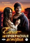Лебедева Василина - Елена – неПрекрасная история
