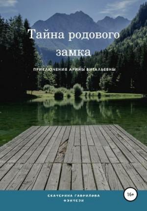 Гаврилова Екатерина - Арина и тайна родового замка