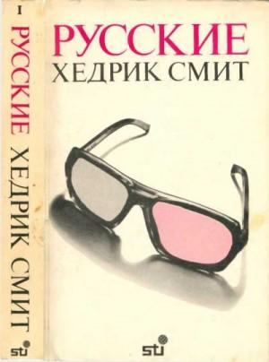 Смит Хедрик - Русские. Книга 1