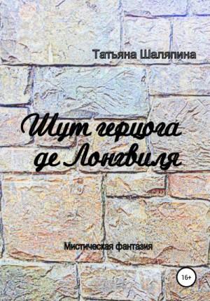 Шаляпина Татьяна - Шут герцога де Лонгвиля