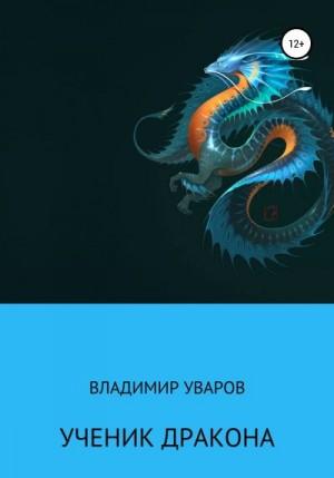 Уваров Владимир - Ученик Дракона
