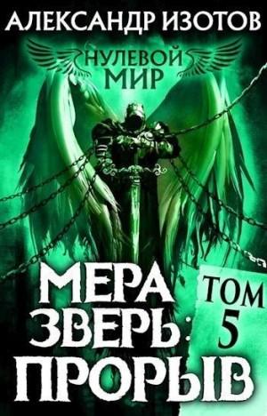 Изотов Александр - Мера зверь: Прорыв