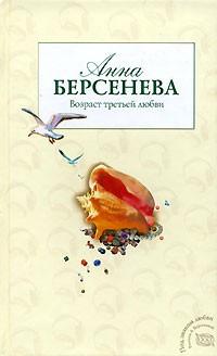 Берсенева Анна - Возраст третьей любви