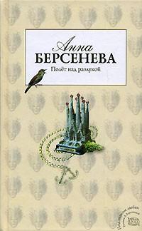 Берсенева Анна - Полет над разлукой