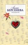 Берсенева Анна - Последняя Ева