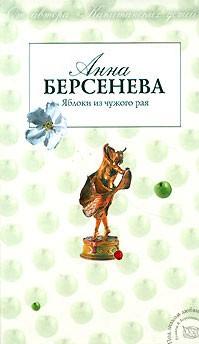 Берсенева Анна - Яблоки из чужого рая