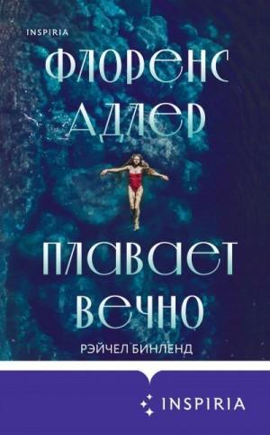 Бинленд Рэйчел - Флоренс Адлер плавает вечно